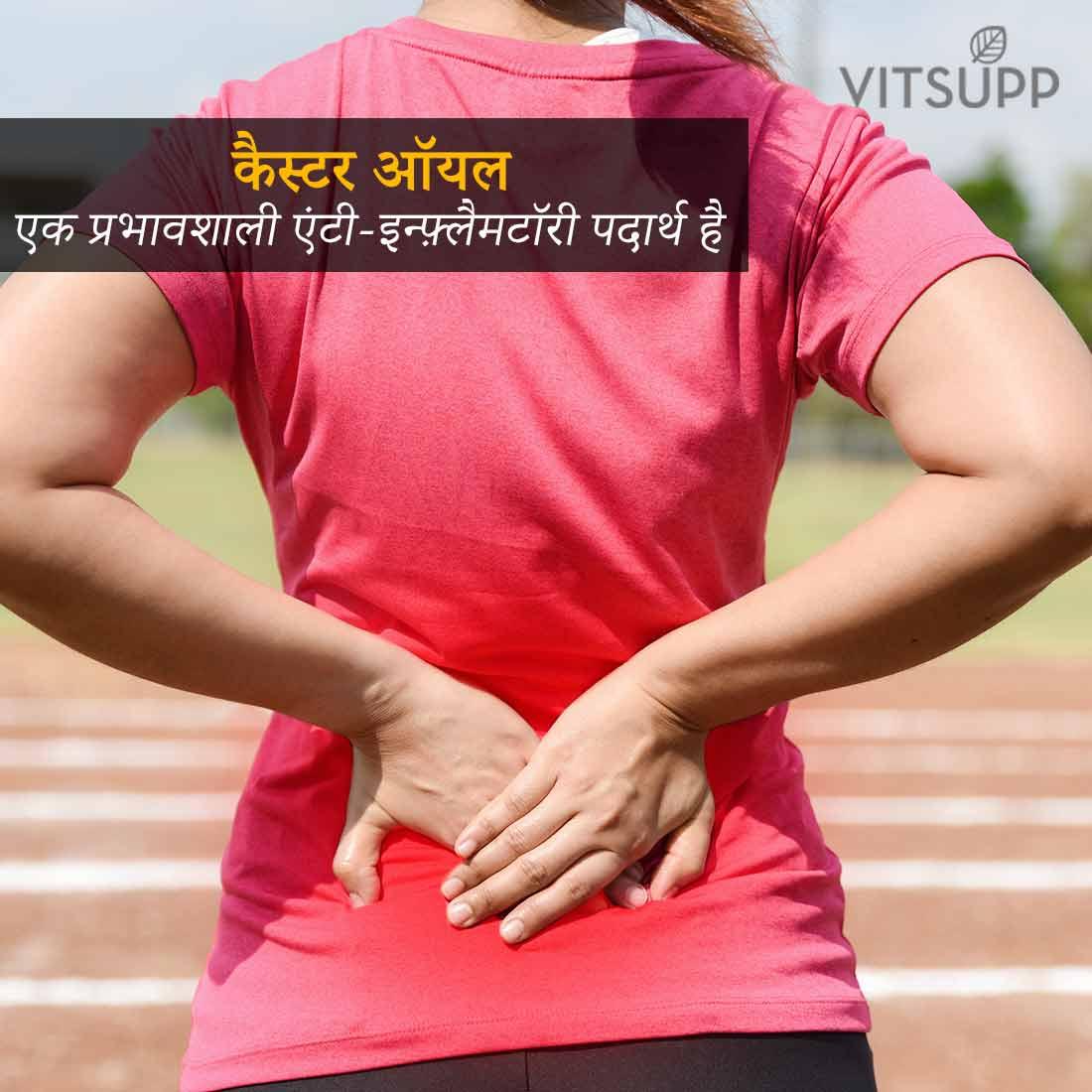 Anti-inflammatory use of arandi oil in hindi