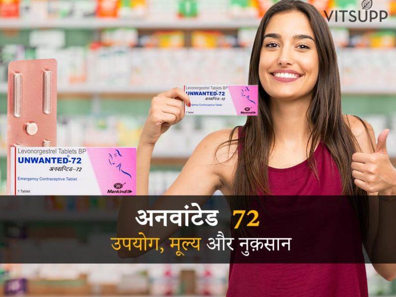 Unwanted-72-in-hindi-अनवांटेड-72-टैबलेट-के-उपयोग-खुराक-मूल्य-और-दुष्प्रभाव